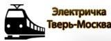 Расписание электричек Тверь - Москва. Свежие данные.