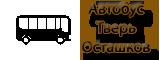 Расписание автобусов Тверь Осташков
