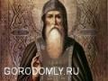 Преподобный чудотворец Нил.